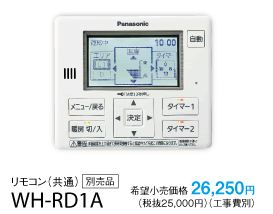 パナソニック【WH-RD1A】家庭用ヒートポンプ式温水暖房機リモコン