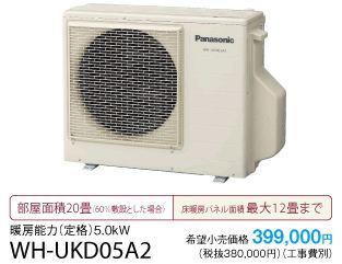 ####パナソニック【WH-UKD05A2】家庭用ヒートポンプ式温水暖房機 リモコン別売