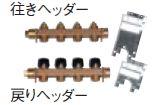 コロナ【USA-4HDS】4回路用ヘッダー往きヘッダー