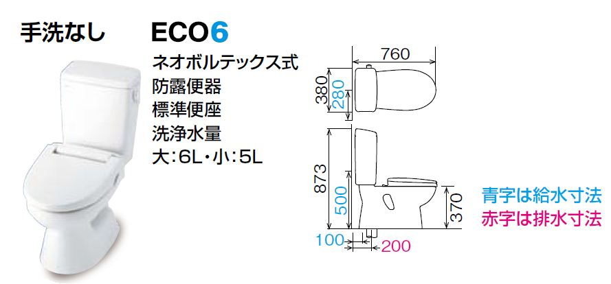 #ミ#INAX【BC-110STU DT-5500NBL】一般洋風便器(BL認定品)ハイパーキラミック床排水(Sトラップ)寒冷地・水抜方式 手洗なし