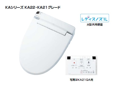 ◆在庫有り!台数限定!INAX【CW-KA21QC】BN8オフホワイト シャワートイレ KAシリーズ アメージュZ便器専用