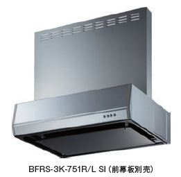 ###富士工業/FUJIOH【BFRS-3K-751】(ブラック/ホワイト) シロッコファン 750間口 BLIII型相当風量 前幕板別売(BFRS-3K-751R/BFRS-3K-751L) 受注約2週