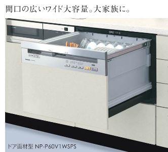 パナソニック【NP-P60V1WSPS】FULLオープン汚れはがしミストモデルワイドタイプ ドア面材型 幅60cm