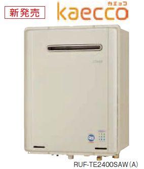 リンナイ【RUF-TE2400SAW(A)】ガス給湯器 設置フリータイプ 屋外壁掛型  エコジョーズ オート