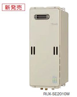 ### リンナイ【RUX-SE1610W】ガス給湯器 給湯専用タイプ 屋外壁掛型 エコジョーズ  音声ナビ 受注生産