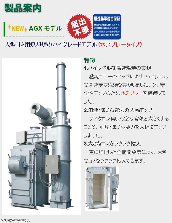 ##〒ダイトー/DAITO 焼却炉【AGX-900】雑芥用(大型ゴミ)