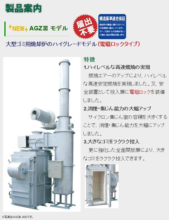 ##〒ダイトー/DAITO 焼却炉【AGZIII-900】AGZ3-900/AGZ-900 雑芥用(大型ゴミ)