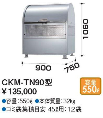##u.ダイケン クリーンストッカー 21クロムステンレスタイプ【CKM-TN90型】●容量:550?