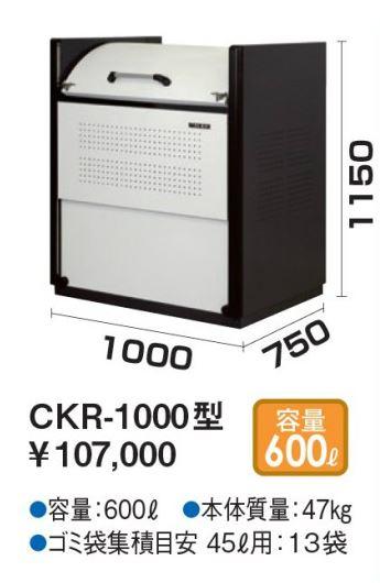 ##〒ダイケン クリーンストッカー 高耐食溶融めっき鋼板(ZAM)タイプ【CKR-1000】●容量:600?