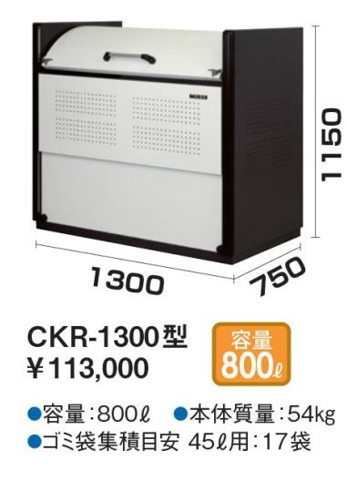 ##〒ダイケン クリーンストッカー 高耐食溶融めっき鋼板(ZAM)タイプ【CKR-1300】●容量:800?