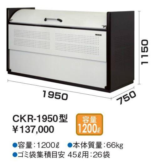 ##〒ダイケン クリーンストッカー 高耐食溶融めっき鋼板(ZAM)タイプ【CKR-1950】●容量:1200?
