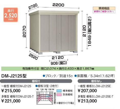 ##u.ダイケン ガーデンハウス 多雪型 棚板付【DM-J2125-T】間口2120mm