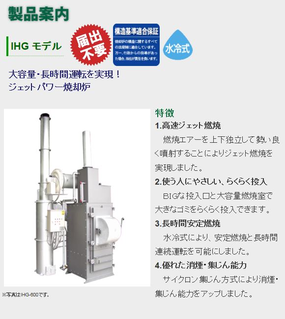 ##〒ダイトー/DAITO 焼却炉【IHGII-600】IHG2-600/IHGII-600 水冷式(大型ゴミ)ジェットパワー焼却炉