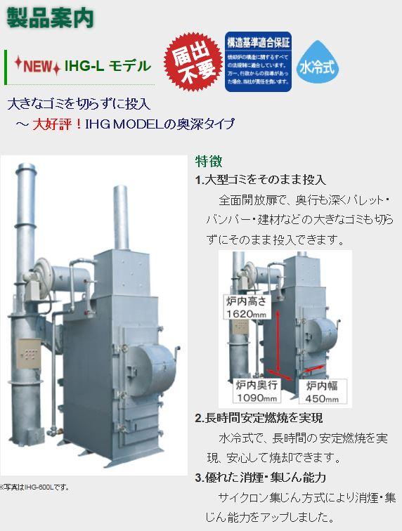 ##〒ダイトー/DAITO 焼却炉【IHG-600L】水冷式(大型ゴミ・奥深タイプ)