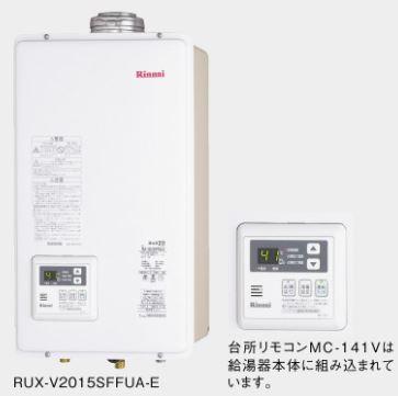 リンナイ ガス給湯専用機【RUX-V1605SFFUA】 FF方式・屋内壁掛型(BL認定品)給湯・給水接続20A