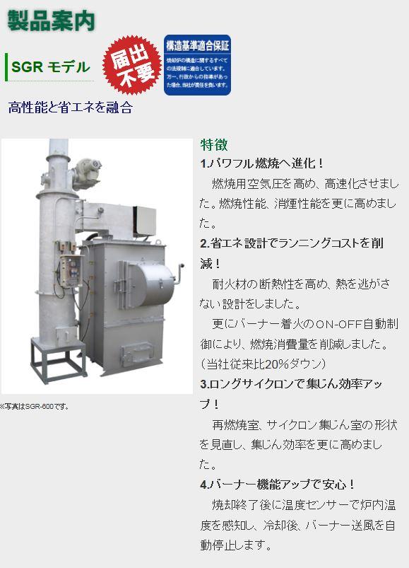 ##〒ダイトー/DAITO 焼却炉【SGR-400】雑芥用(一般ゴミ)