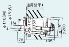 リンナイ【TFW-110×75C-200】給排気筒トップ
