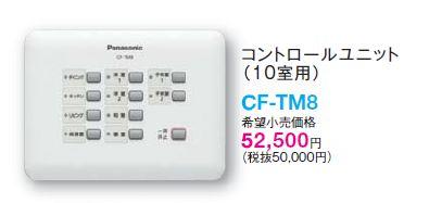 パナソニック【CF-TM8】コントロールユニット(10室用)