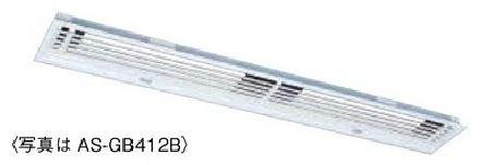三菱エアースイングファン システム部材【AS-GB407B】ブリーズライングリル
