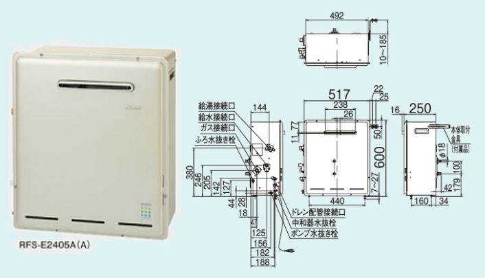 リンナイ ガスふろ給湯器 浴槽隣接設置タイプ【RFS-E2018A(A)】屋外据置型 20号 ecoジョーズ ユーアール 給湯・給水接続15A 設置フリータイプ フルオート