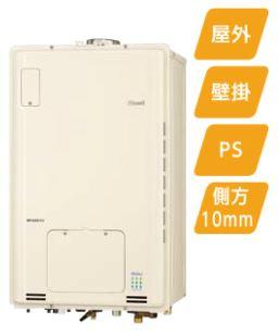 リンナイ ガス給湯暖房用熱源機【RUFH-EP1615AU(A)】PS扉内上方排気型 16号 ecoジョーズ 給湯・給水接続15A フルオート