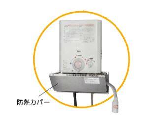 ♪ノーリツ 給湯器 部材【YP0302HM】小型湯沸器用防熱カバー