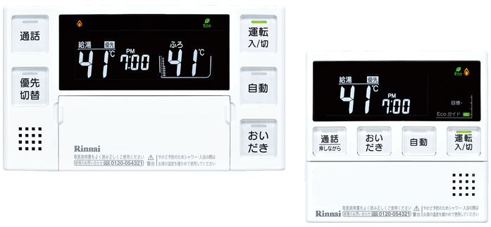 リンナイ リモコン 【MBC-220V(A)】 台所リモコン・浴室リモコンセット 取扱説明書なし