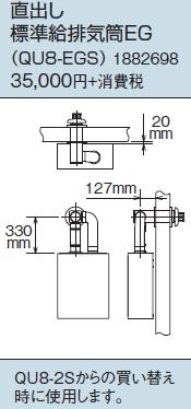 コロナ 石油給湯器 部材【QU8-EGS】直出し標準給排気筒EG
