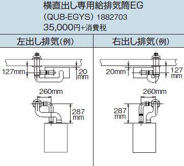 コロナ 石油給湯器 部材【QU8-EGYS】横直出し専用給排気筒EG