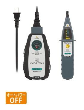 Я共立電気計器/KYORITSU【8510】配線チェッカ
