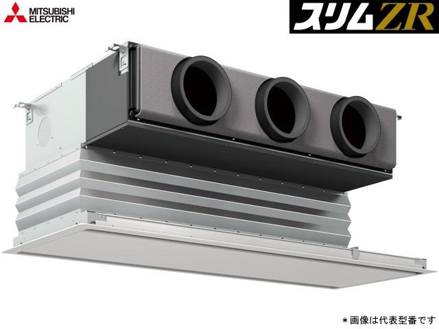 ###三菱 業務用エアコン【PDZ-ZRMP63GV】スリムZR 天井ビルトイン形 標準シングル ワイヤード 三相200V 2.5馬力 クリアホワイト