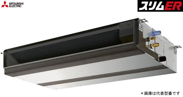 ###三菱 業務用エアコン【PEZ-ERMP140DV】スリムER 天井埋込形 標準シングル ワイヤード 三相200V 5馬力