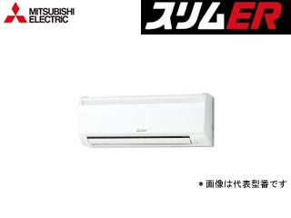 ###三菱 業務用エアコン【PKZ-ERMP45SKV】スリムER 壁掛形 標準シングル ワイヤード 単相200V 1.8馬力