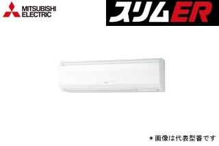 ###三菱 業務用エアコン【PKZ-ERMP56SKLV】スリムER 壁掛形 標準シングル ワイヤレス 単相200V 2.3馬力