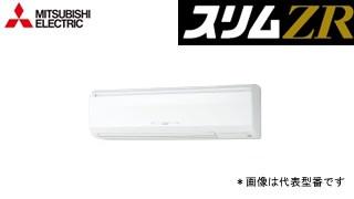 ###三菱 業務用エアコン【PKZ-ZRMP56SKLV】スリムZR 壁掛形 標準シングル ワイヤレス 単相200V 2.3馬力