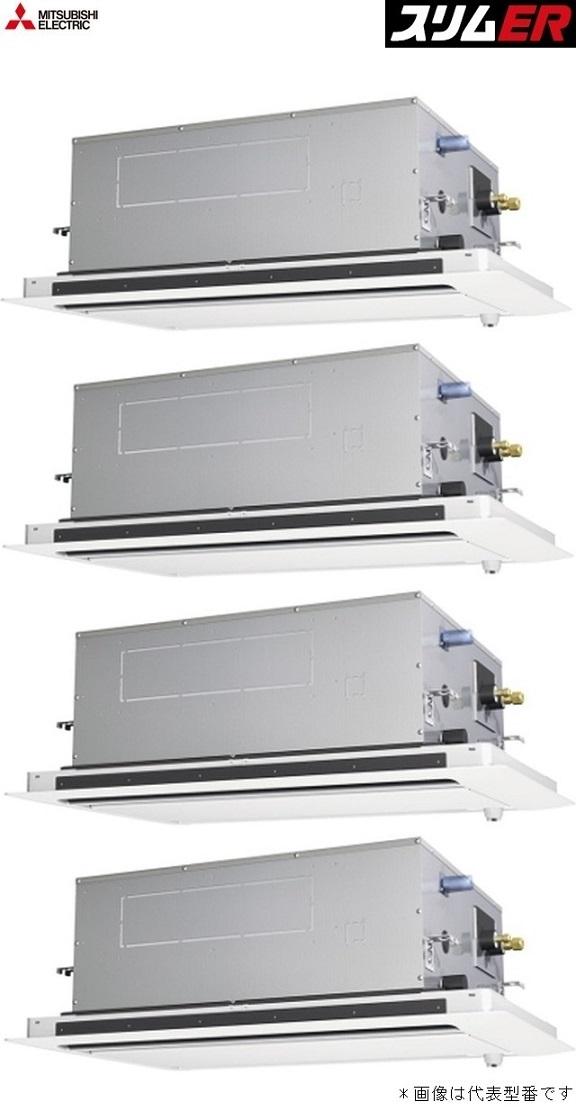 ###三菱 業務用エアコン【PLZD-ERP280LEV】スリムER 2方向天井カセット形 同時フォー ワイヤード 三相200V 10馬力