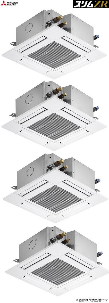 ###三菱 業務用エアコン【PLZD-ZRP280GFV】スリムZR 4方向天井カセット形(コンパクトタイプ) 同時フォー ワイヤード 三相200V 10馬力 クリアホワイト