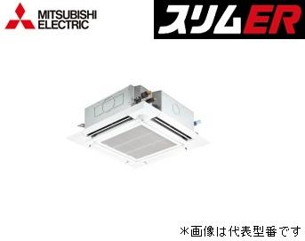 ###三菱 業務用エアコン【PLZ-ERMP63EV】スリムER 4方向天井カセット形(ファインパワーカセット) 標準シングル ワイヤード 三相200V 2.5馬力