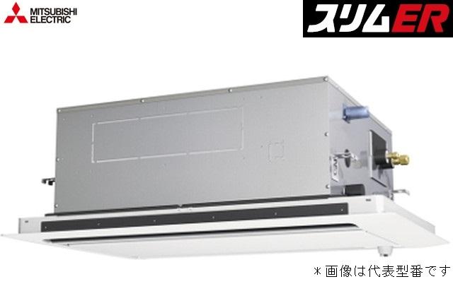 ###三菱 業務用エアコン【PLZ-ERMP63LEV】スリムER 2方向天井カセット形 標準シングル ワイヤード 三相200V 2.5馬力
