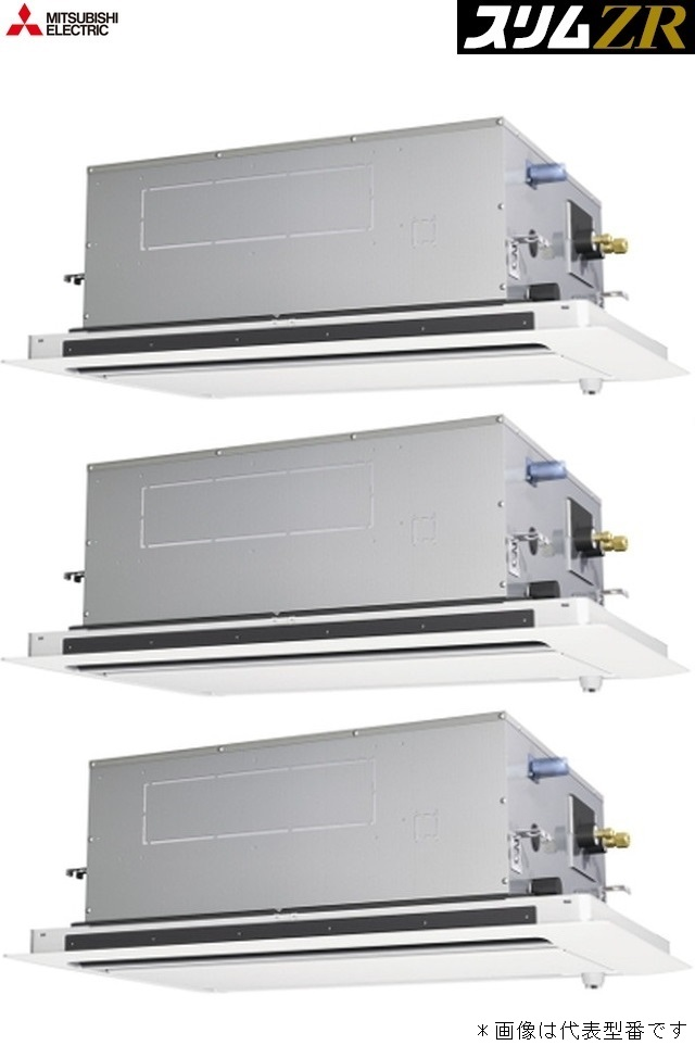 ###三菱 業務用エアコン【PLZT-ZRP224LFV】スリムZR 2方向天井カセット形 同時トリプル ワイヤード 三相200V 8馬力