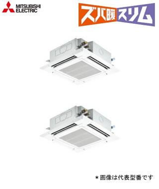 ###三菱 業務用エアコン【PLZX-HRMP140EFGV】寒冷地向け ズバ暖スリム 4方向天井カセット形(ファインパワーカセット) 同時ツイン ワイヤード 三相200V 5馬力