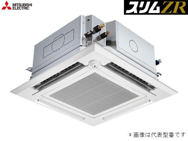 ###三菱 業務用エアコン【PLZ-ZRMP63EFGV】スリムZR 4方向天井カセット形(ファインパワーカセット) 標準シングル ワイヤード 三相200V 2.5馬力