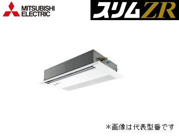 ###三菱 業務用エアコン【PMZ-ZRMP45SFFV】スリムZR 1方向天井カセット形 標準シングル ワイヤード 単相200V 1.8馬力