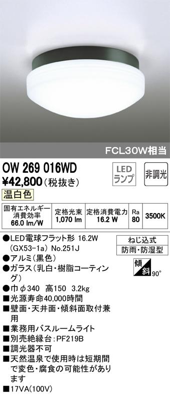 βオーデリック/ODELIC バスルームライト【OW269016WD】LED電球フラット形 温白色 ねじ込式 防雨・防湿型