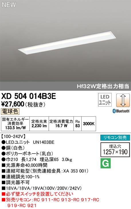 ‡‡‡βオーデリック/ODELIC ベースライト【XD504014B3E】LEDユニット 埋込型 40形 下面開放型(幅190) 2500lmタイプ 電球色