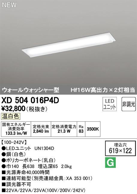 βオーデリック/ODELIC ベースライト【XD504016P4D】LEDユニット 埋込型 20形 ウォールウォッシャー型 3200lmタイプ 温白色