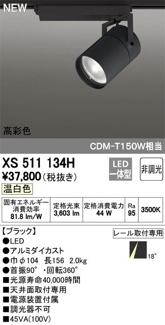 βオーデリック/ODELIC スポットライト【XS511134H】LED一体型 CDM-T 150Wクラス レール取付専用 ブラック 温白色 高彩色
