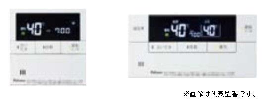ψパロマ【MFC-E228V】ボイス機能付マルチセット(浴室リモコン+台所リモコン)