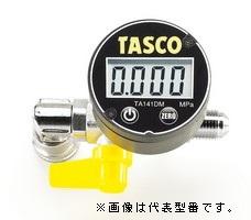 ЯイチネンTASCO/タスコ【TA142XD】デジタルミニ真空ゲージキット