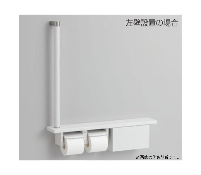 ◆在庫有り!台数限定!TOTO【YHB63FB】ELライトウッドN 木製手すり 棚一体タイプ(収納付)